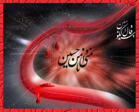 http://sajs77.persiangig.com/image/YaHoseinMazlum.jpg