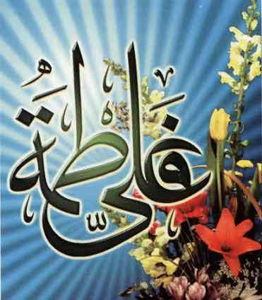 ازدواج حضرت علی و فاطمه زهرا سلام الله علیهما